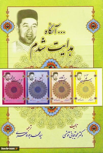 Image result for کتاب آنگاه که هدایت